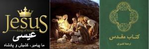 prophetpriestking